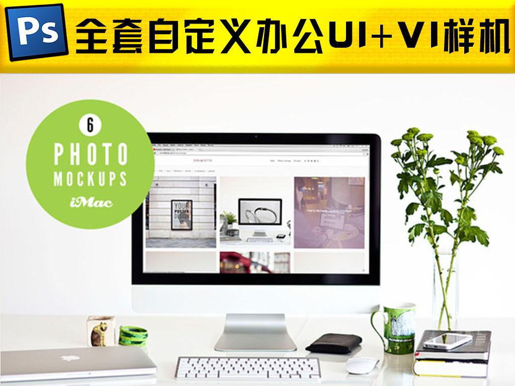 设计作品简介: 全套百余款自由组合办公桌场景vi样机