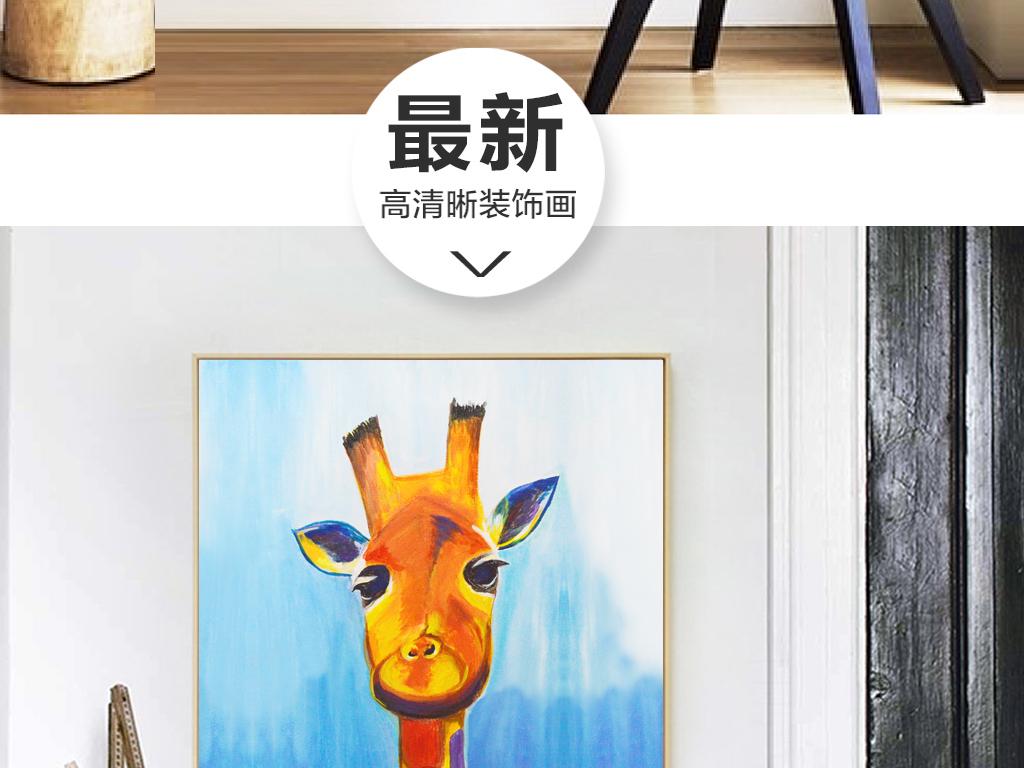 369长颈鹿装饰画下载北欧油画图片