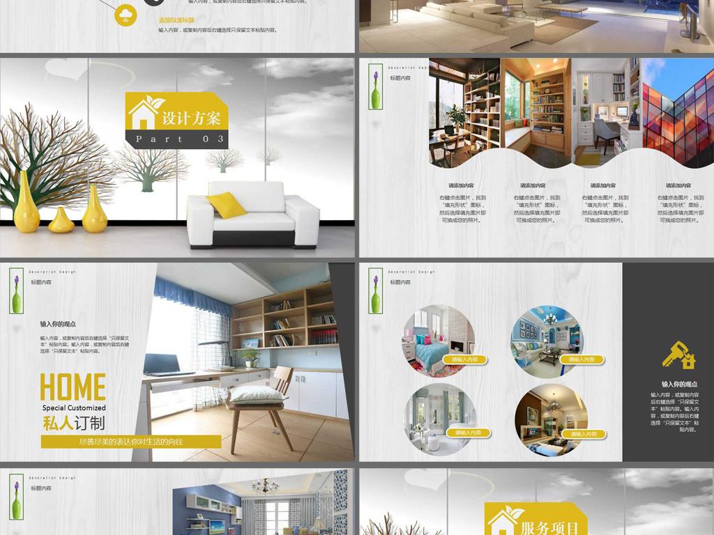 装修公司室内设计方案策划ppt展示模板图片