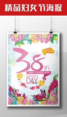 38妇女节海报三八妇女节宣传海报模板
