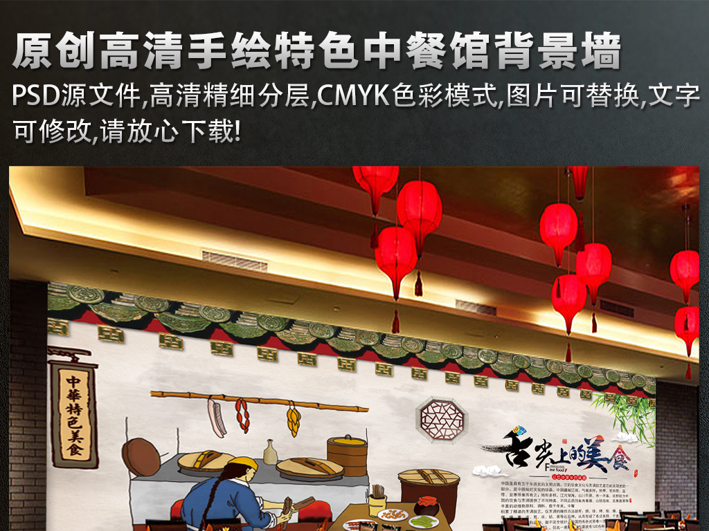 原创高清手绘中式餐饮背景墙