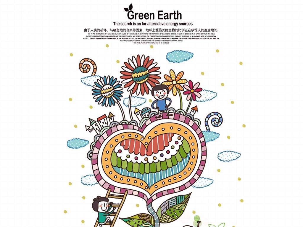 手绘模板植树模板植树节宣传图片植树节宣传海报植树节psd素材植树节