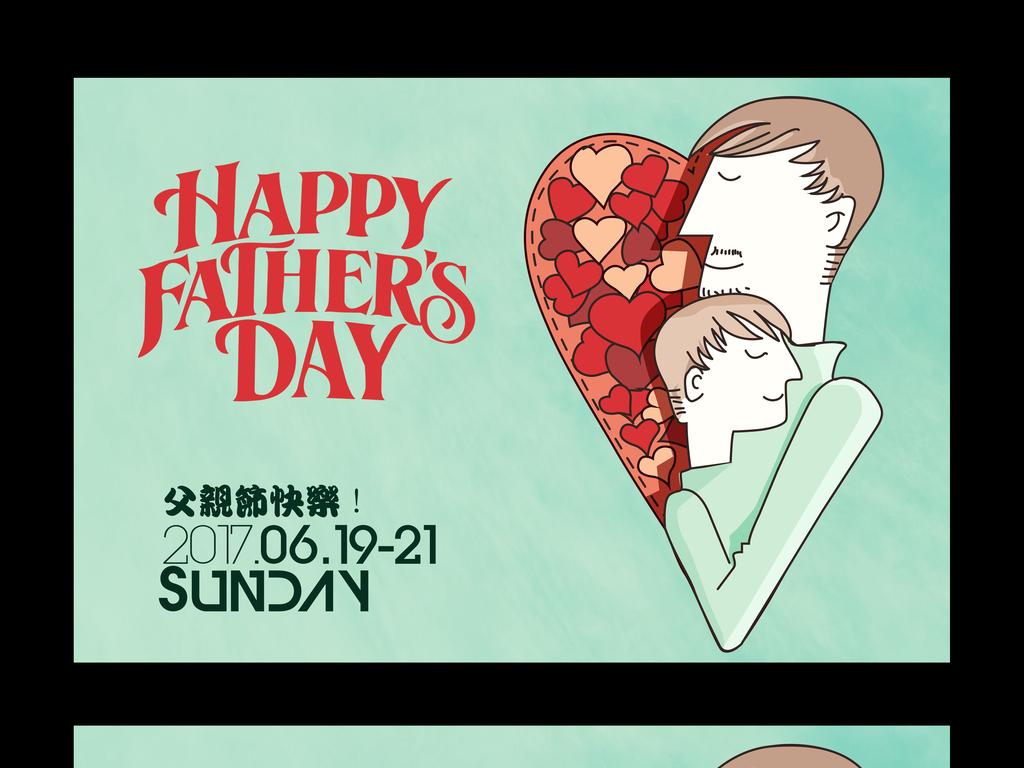 小清新插画手绘父亲节pop创意海报设计