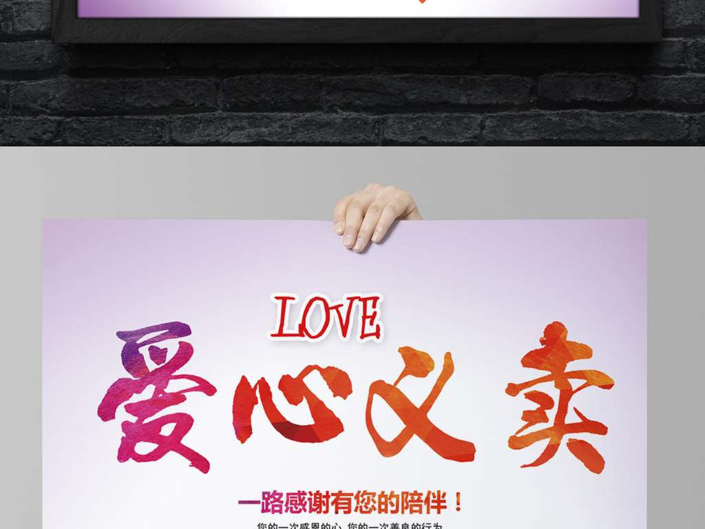 儿童海报|志愿者招募海报|慈善无界海报|爱心捐款海报|爱心义卖展板