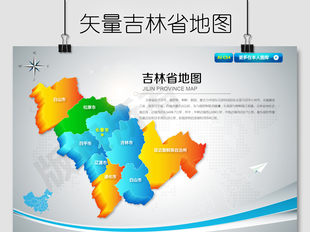 2017年蓝色立体吉林省地图ai源文件 矢量图, rgb格式高清大图,使用