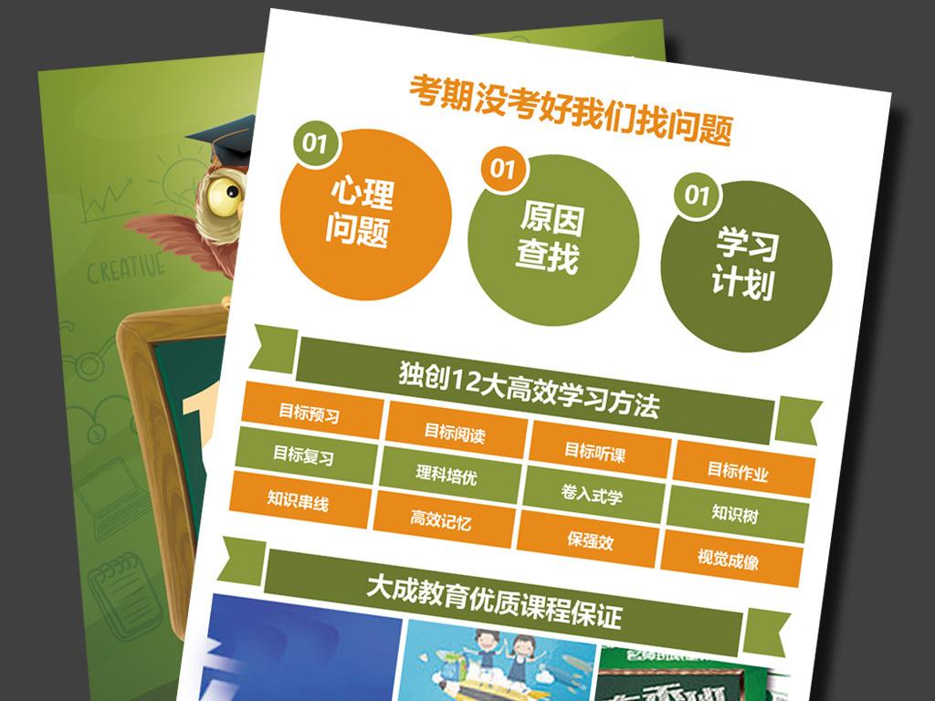 1对1辅导招生宣传单招生简章设计模板