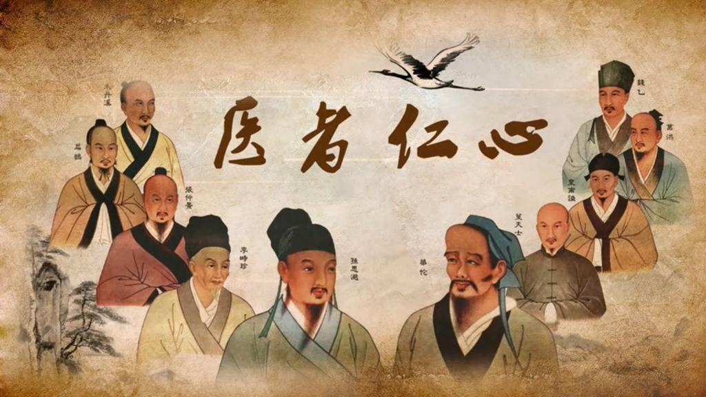 古代中医名医视频素材