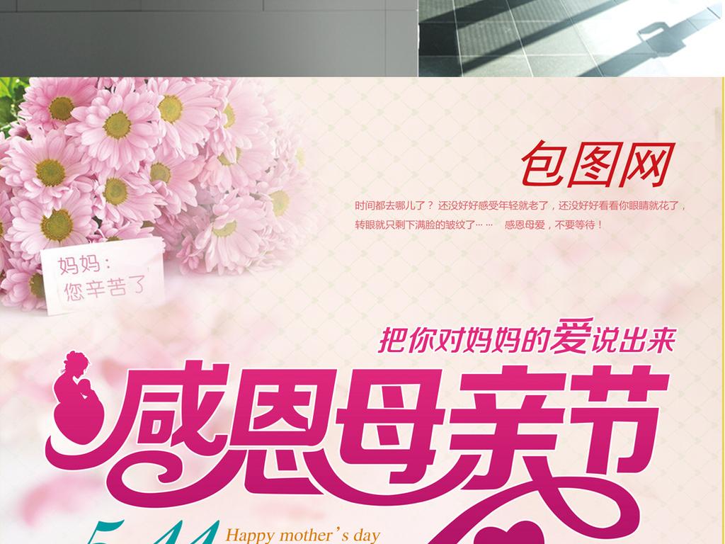 感恩母亲节粉色精美海报