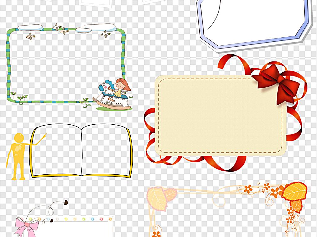 虚线边框卡通花纹小报装饰中国风边框图片下载png素材 卡通边框