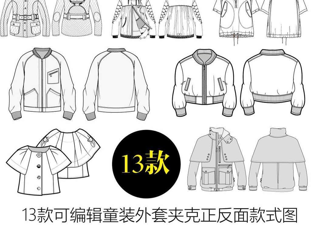 cdr)正反面童装款式图素材童装外套设计童装夹克设计