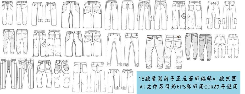 18款童装裤子正反面款式图ai矢量图素材