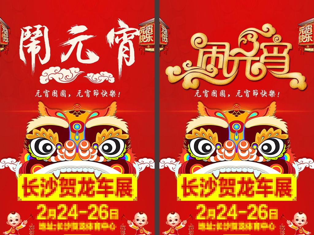 喜庆元宵节宣传海报图片下载psd素材-元旦丨春节丨-我