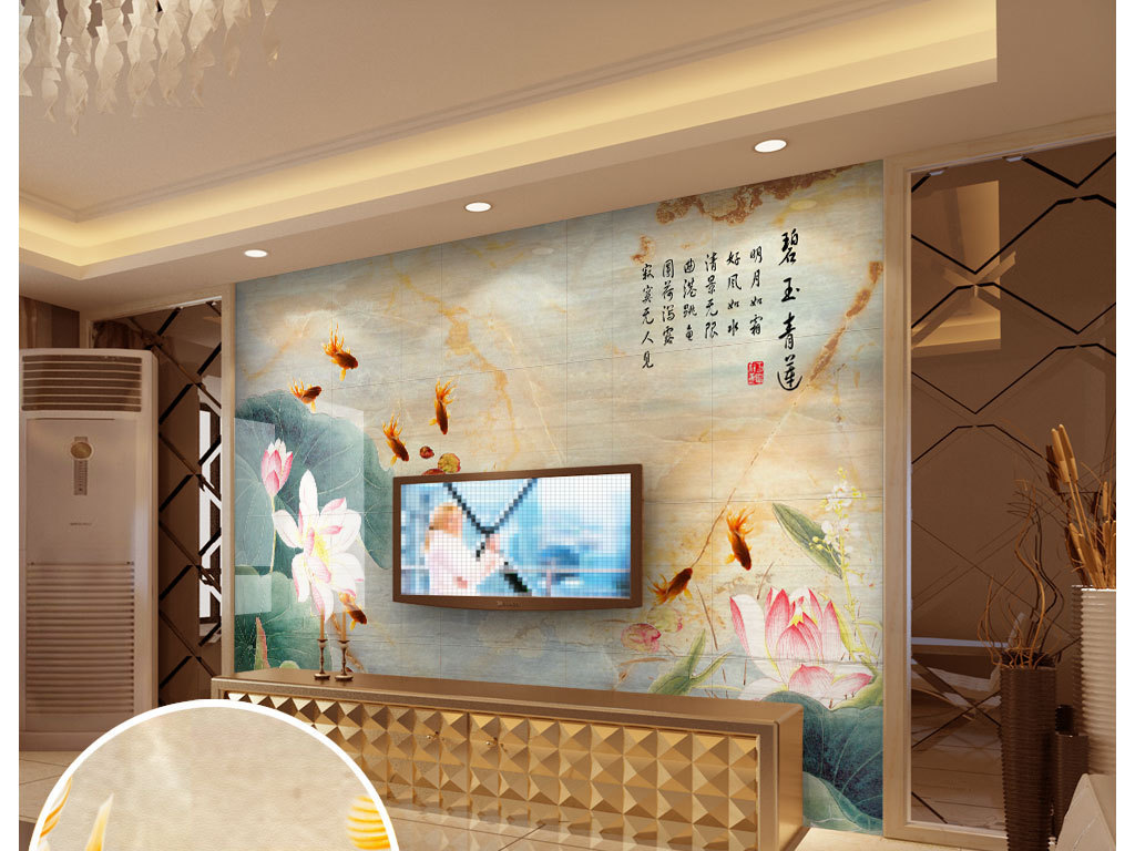 大理石纹新中式碧玉清莲电视沙发背景墙