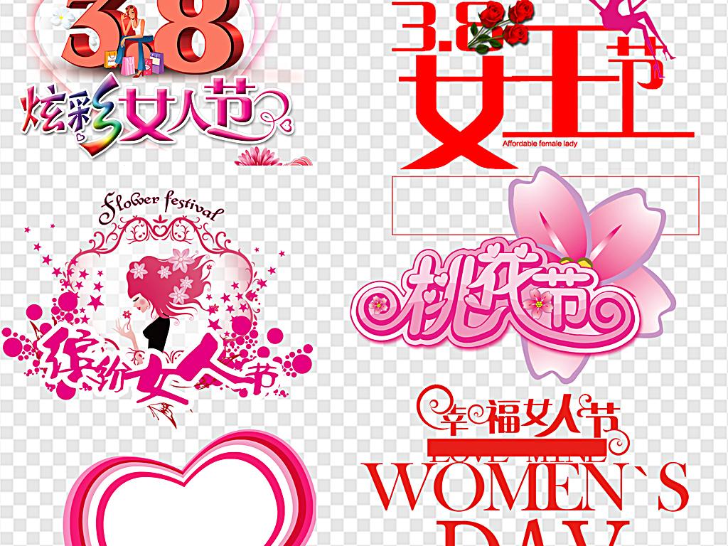 我图网提供精品流行妇女节三月女人节魅力女人节三八妇女节创意素材下载,作品模板源文件可以编辑替换,设计作品简介: 妇女节三月女人节魅力女人节三八妇女节创意 位图, RGB格式高清大图,使用软件为 Photoshop CS4(.png) 38幸福女人节