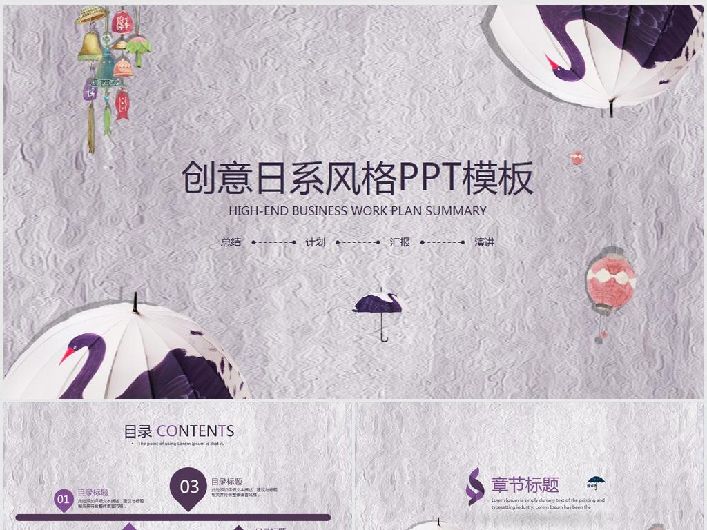 ppt模板 总结计划ppt模板 工作总结ppt > 创意精美日系风格计划总结