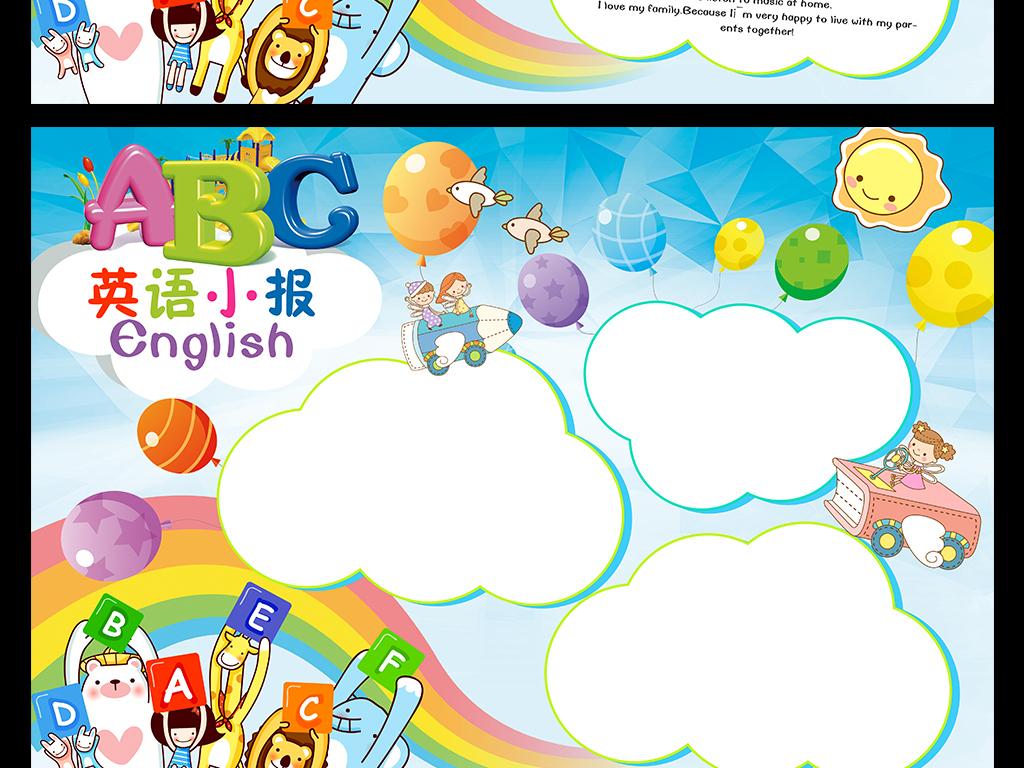 英语小报爱学习趣味英语手抄报模板
