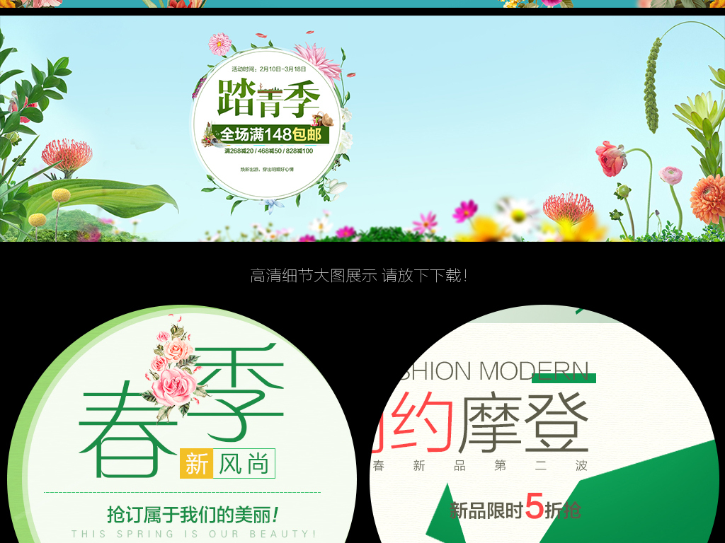 2017淘宝天猫春季首页店铺装修海报模板