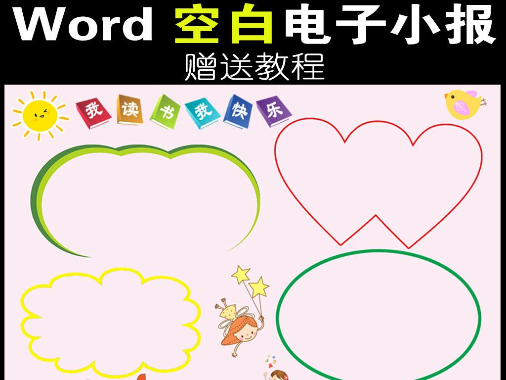 鸡年2017春节元宵节国庆节小学生读书素材模板电子