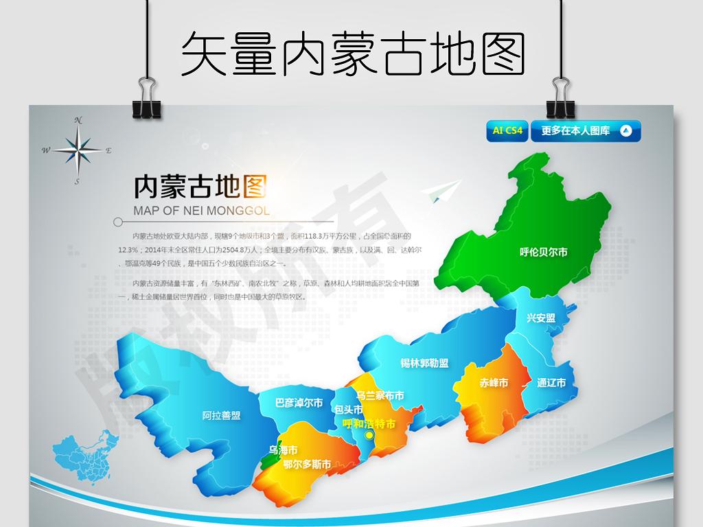 2017年蓝色立体内蒙古地图ai矢量素材