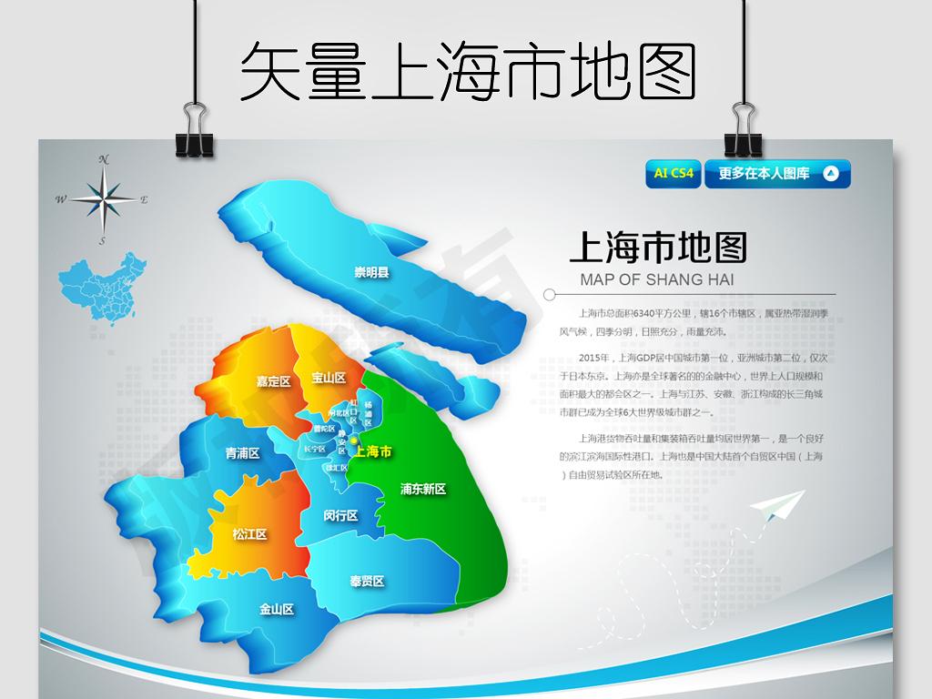 2017年蓝色立体上海市地图ai矢量素材