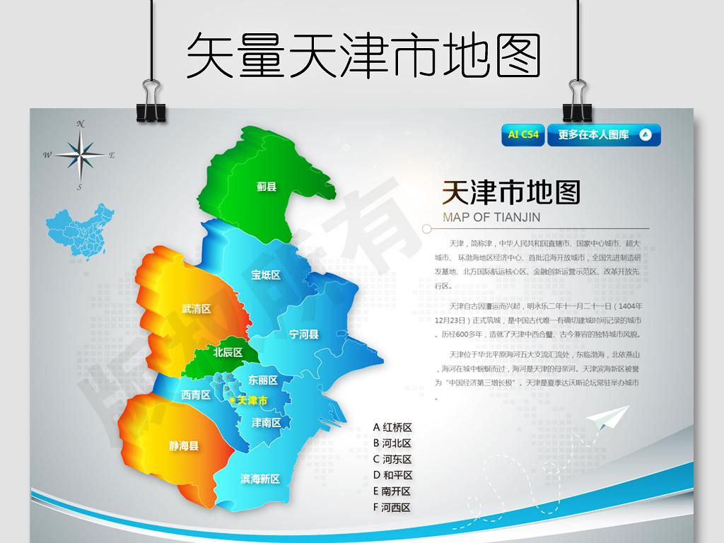 2017年蓝色立体天津市地图ai矢量素材 矢量图, rgb格式高清大图,使用