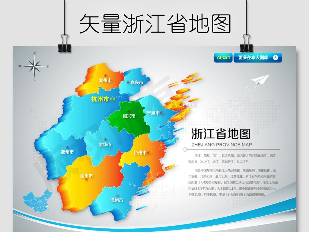 手绘地图房地产销售网络杭州市