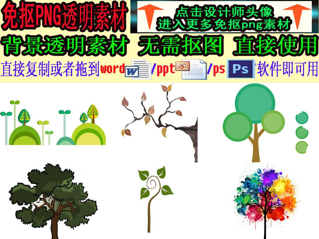 卡通小树卡通大树免抠设计图集3图片