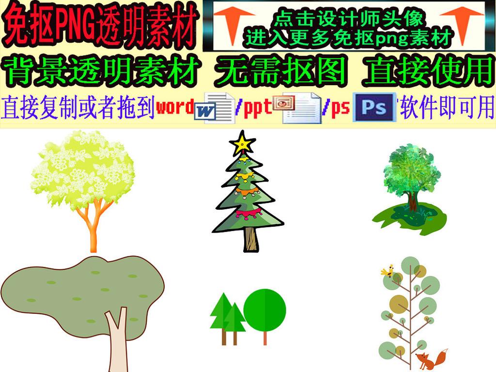 我图网提供精品流行卡通小树木免抠透明素材集1下载,作品模板源文件可以编辑替换,设计作品简介: 卡通小树木免抠透明素材集1 位图, RGB格式高清大图,使用软件为 Photoshop CS5(.png) 卡通小树木 免抠透明 素材集1