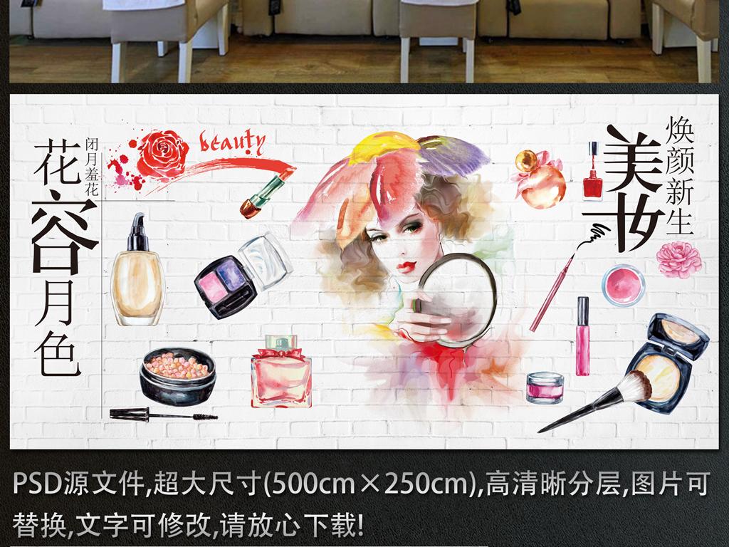 时尚水彩手绘化妆品店美妆店工装背景墙