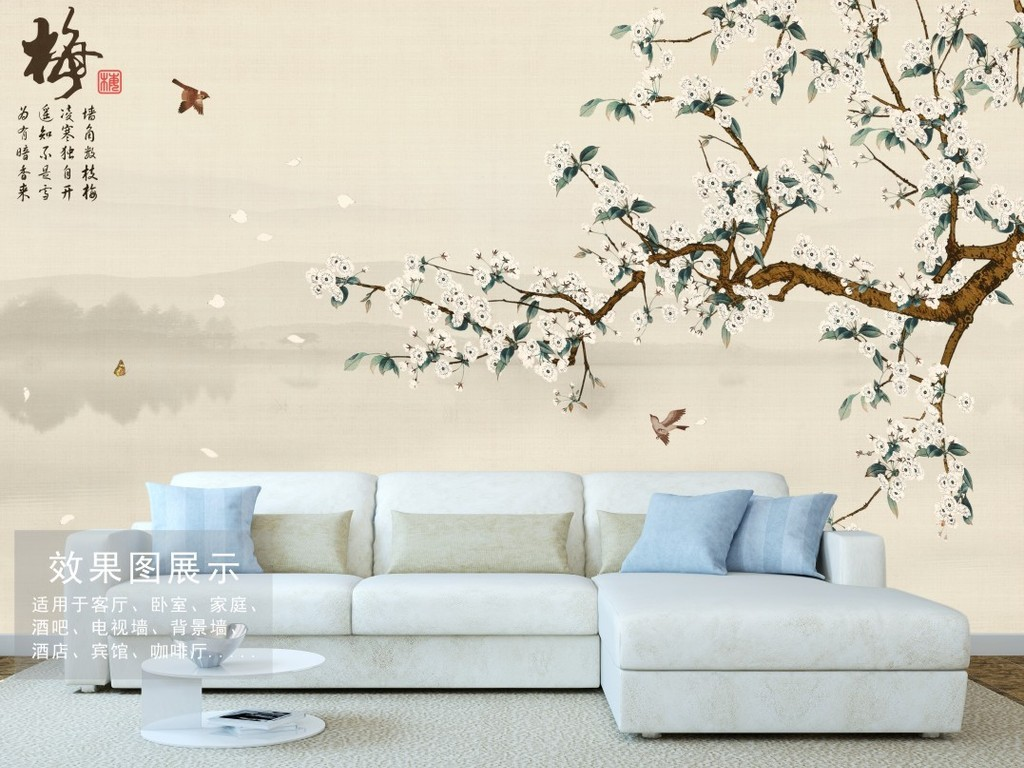 蝴蝶梅花杏花手绘树枝水墨国画壁画墙纸