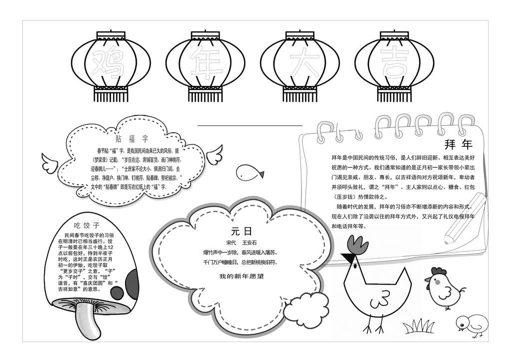 春节素描小报自助涂色版图片