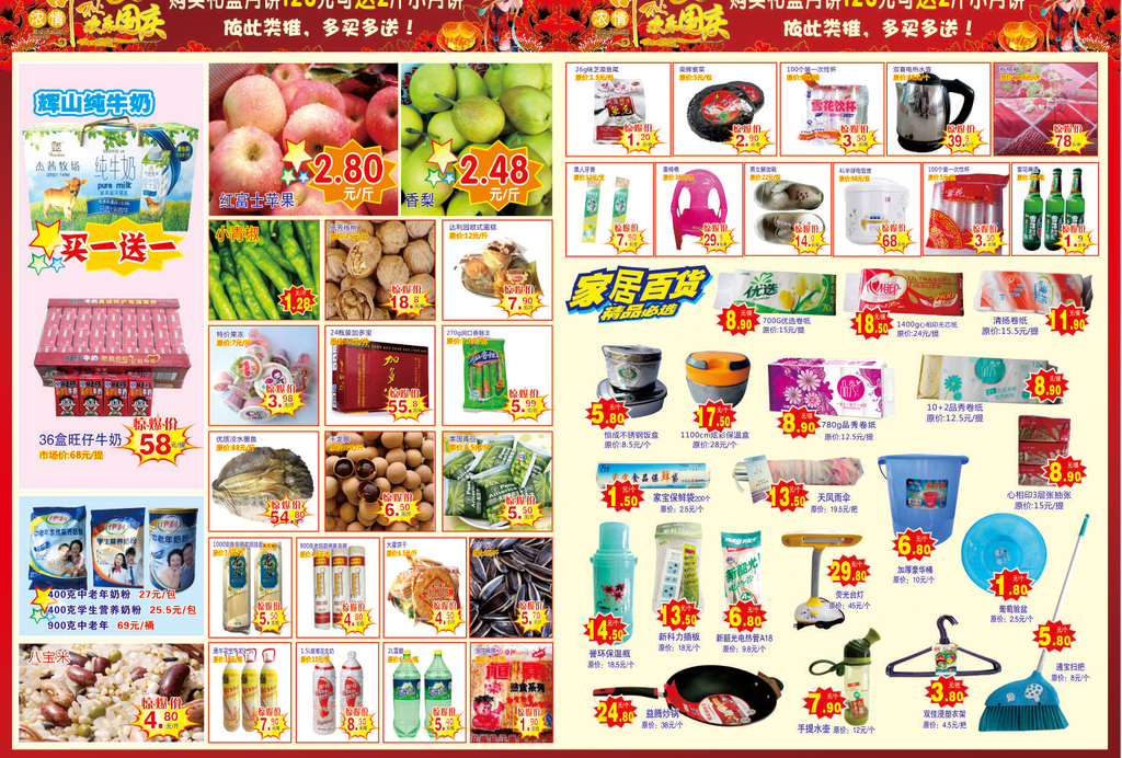 cdr)迎中秋庆国庆超市dm单浓情中秋欢乐国庆