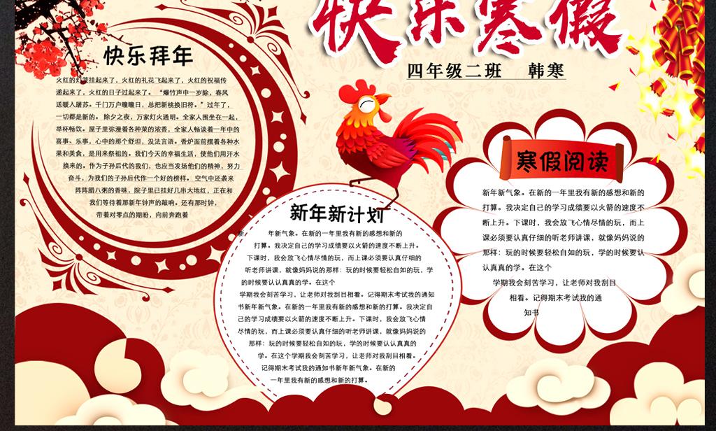 寒假小报鸡年春节读书手抄电子小报图片
