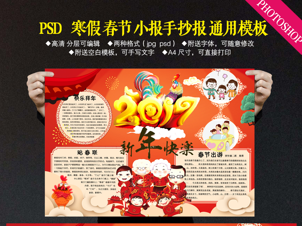 h2017鸡年元旦新年春节小报寒假手抄报图片