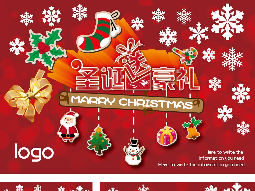 红色圣诞节海报图片下载ai素材 其他