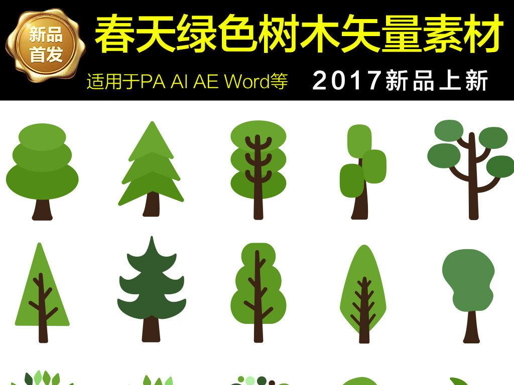 春天绿色树木设计海报素材