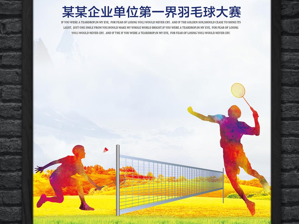 羽毛球比赛海报活动背景图