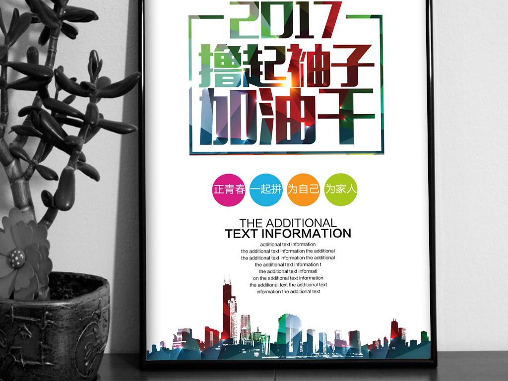 2017撸起袖子加油干激励海报