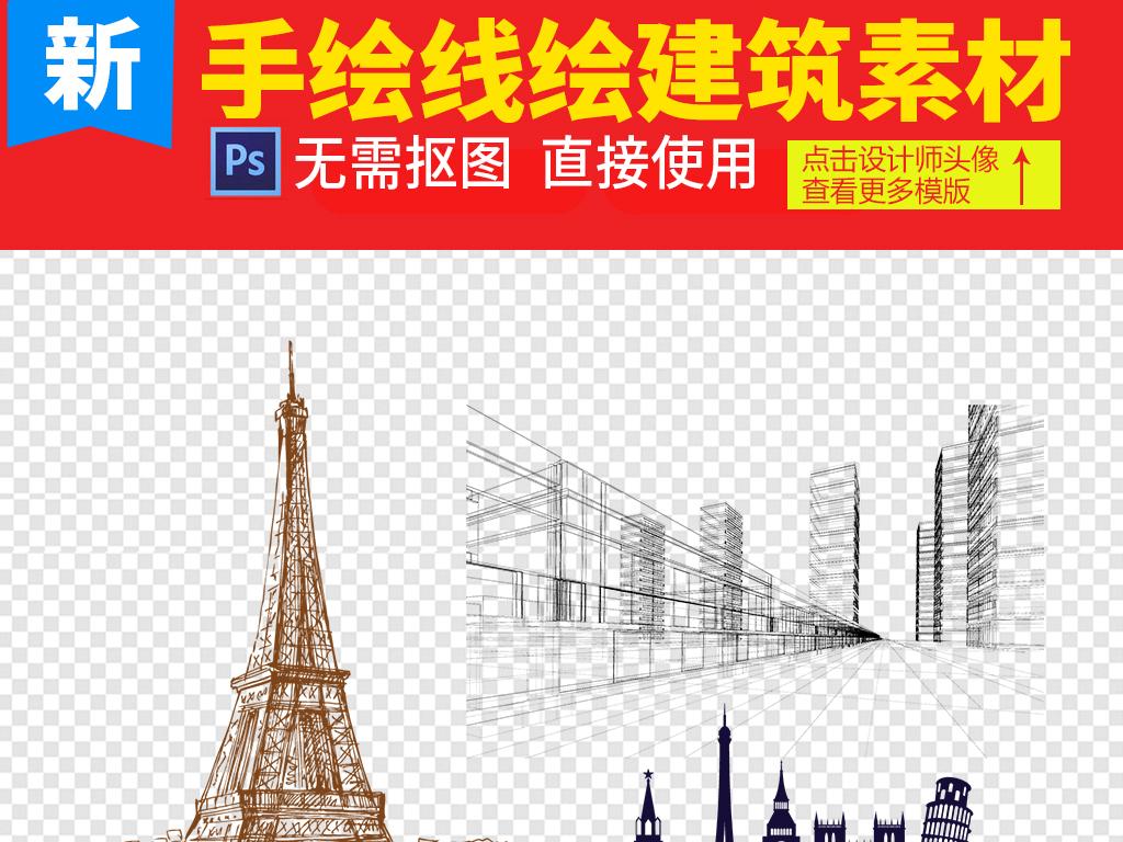 香港卡通房子图片元素城市素材城市建筑手绘建筑手绘城市城市剪影剪影