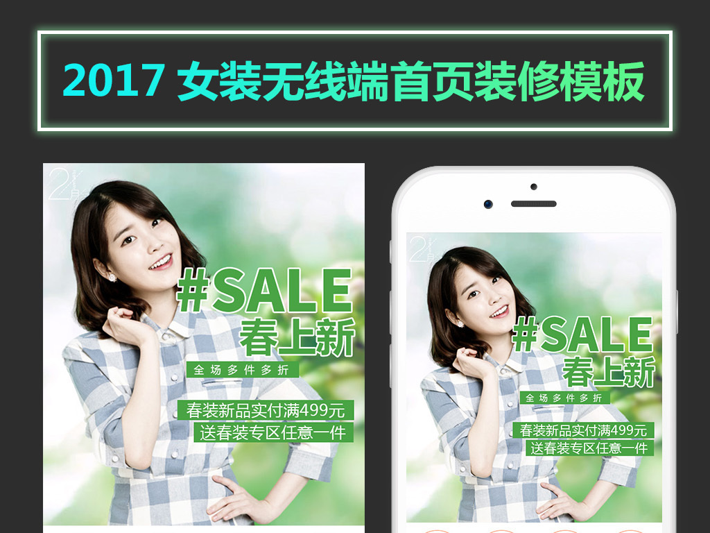 淘宝手机端模板 淘宝手机端首页模板 > 2017春季女装无线端首页装修模