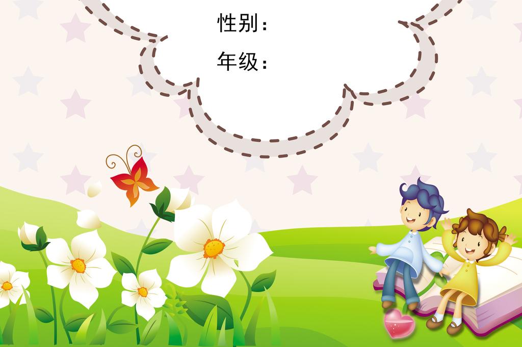 幼儿园宝宝儿童成长档案卡通封面psd模板