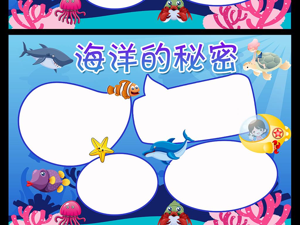 海洋知识小报保护探索海洋底科普手抄小报图片素材_(.图片