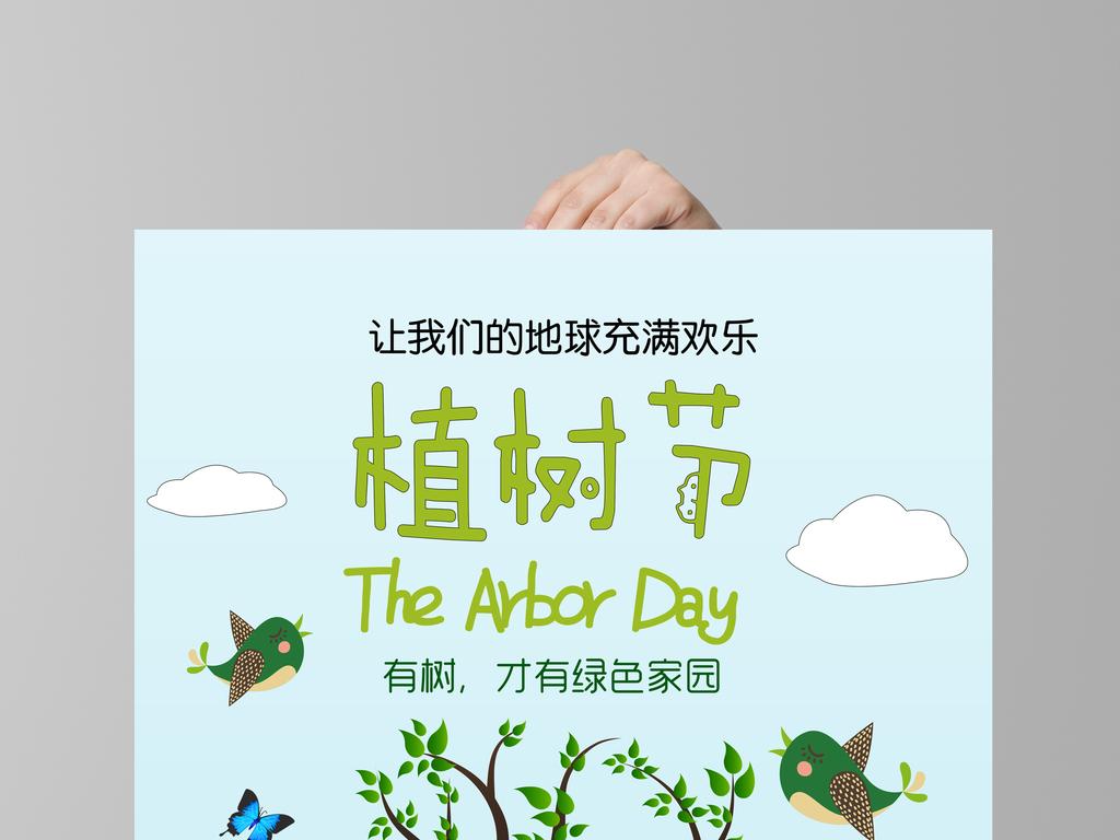手绘儿童植树节海报海报设计宣传海报招聘海报海报背
