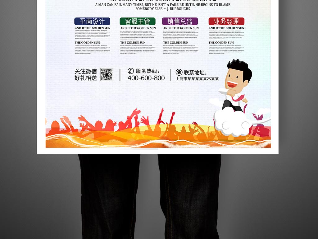创新公司企业招聘海报