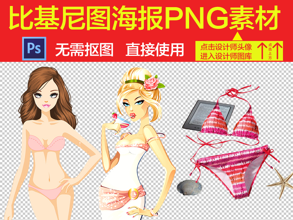 png)手绘海报设计美女裸身海报内衣海报宣传海报