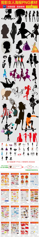 剪影黑色女人海报设计图片