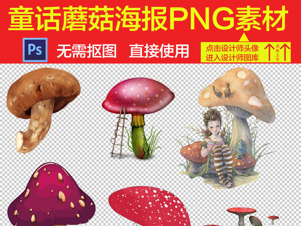 手绘童话蘑菇海报设计图片