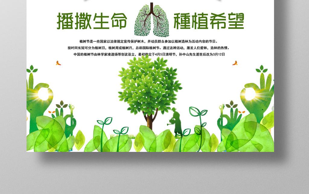 手绘儿童植树节海报海报设计宣传海报招聘海报海报