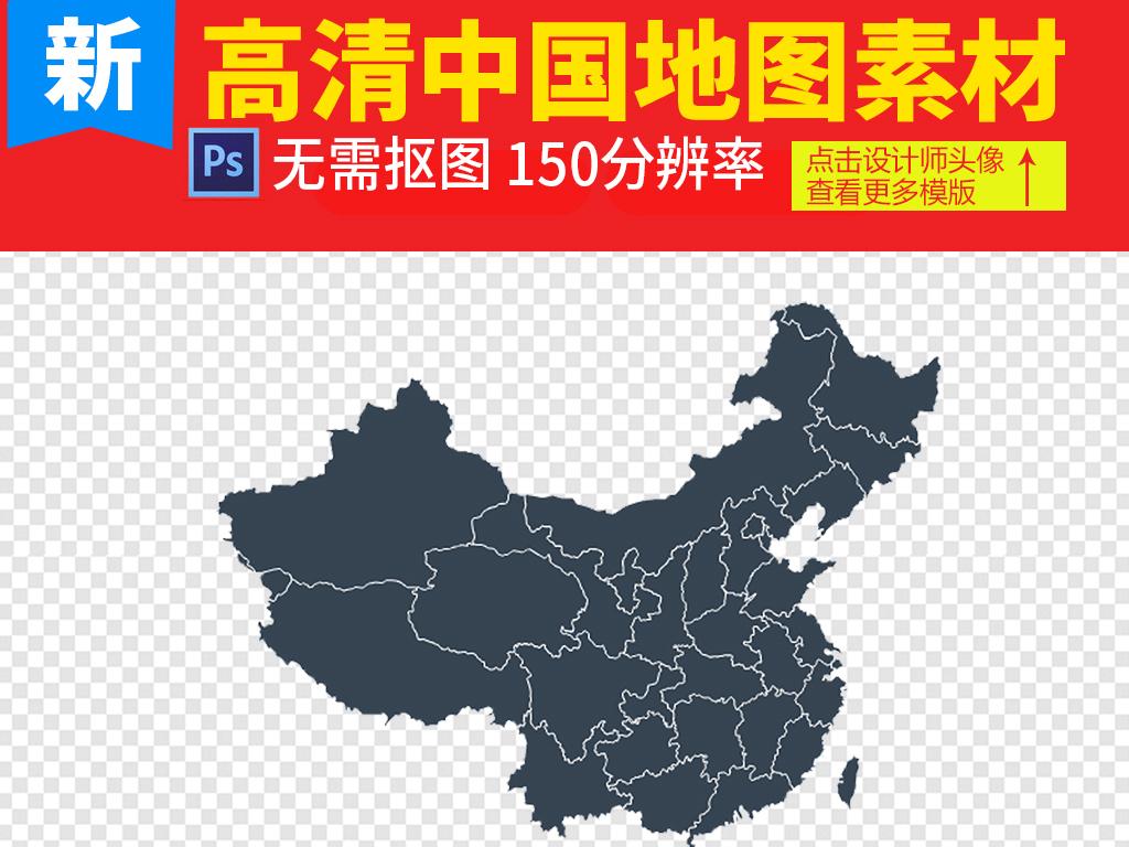 png)世界板块地图地地图中国地图全图下载中国地图矢量图地图矢量图