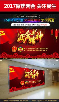 2017红色关注两会聚焦两会宣传背景展板